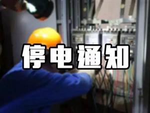 【停�通知】彭山�^9月17日的停�信息,望周知!