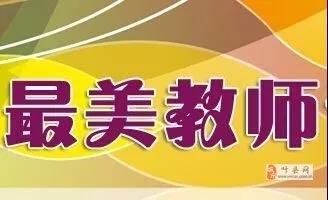"""祝�R!�~�h廉村�@位老��入�x""""��城最美教��"""""""