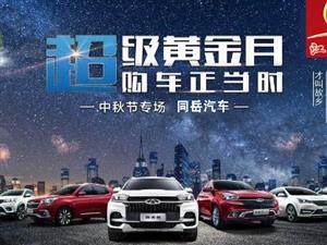 惠�M金秋 嗨�全城 同岳汽�恭祝新老客�糁星锟��!
