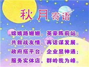 秋月寄�Z-��旺