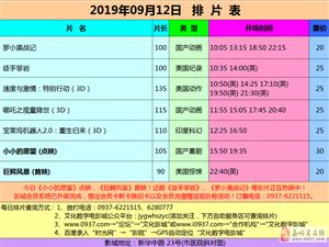 嘉峪�P市文化�底蛛�影城2019年9月12日排片表