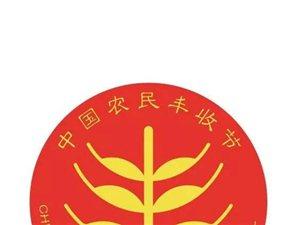 庆祝第2届中国农民丰收节