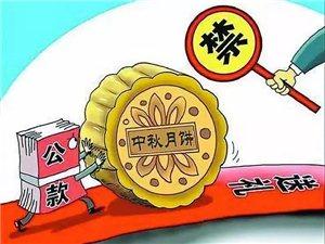 中秋节、国庆节廉洁自律提醒来啦
