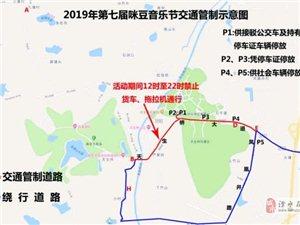 9月13-14日,溧水天生桥景区第七届江苏咪豆音乐节交通管制快看看
