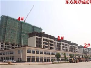潢川东方国际商业新城9月份施工进度报道,内附价格、面积、优惠