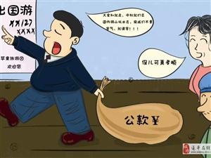 """【提醒】中秋临近 这些""""线""""千万不能踩!"""