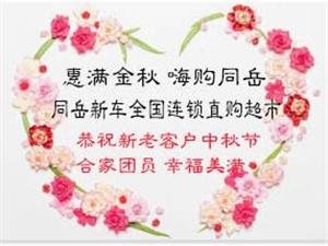 惠�M金秋 嗨�全城 同岳汽�恭祝新老客�糁星锟�罚�