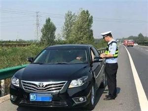 中秋假期高速不免费,河南高速交警为你假期出行指路