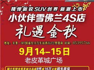 小伙伴雪佛兰4S店 9月14-15日 相约老皮革城广场,够劲爆!