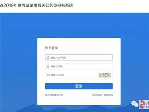 清水考生,2019年甘肃省公务员考试成绩查询时间已公布!