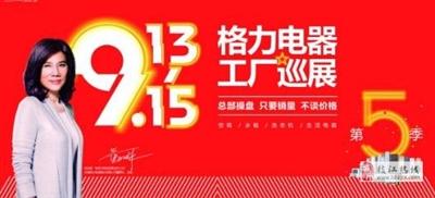 """#格力电器工厂巡展#进驻枝江,花最少的钱让全屋家电""""大团圆"""""""