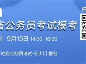 四川省考将于9月18号开始报名!