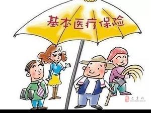 巴彦县关于城镇职工、城乡居民医疗保险县域外就医精简报销所需材料的通知