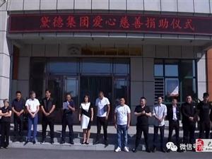 【巴彦网】爱心企业走进巴彦县特殊教育学校开展捐赠活动