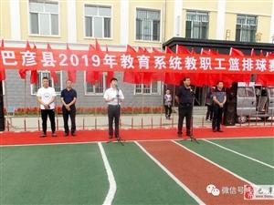 【巴彦网】巴彦县举办2019年教育系统职工篮排球赛