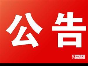 ??澄城县公安局致全县旅店业业主的一封信