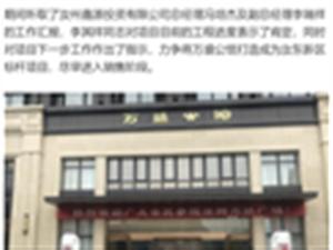 【鑫源・万盛公馆】汝州市政府领导莅临鑫源・万盛公馆指导工作!