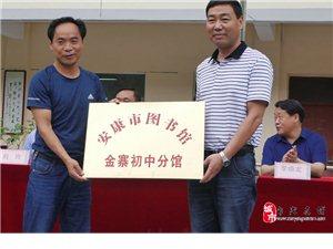 《太极城》(慈善特刊)征文:安康市图书馆在金寨初中成立分馆了!
