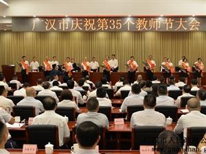 �V�h隆重�c祝第35��教���,表彰��秀教育工作者和尊��重教先�M�挝�