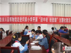 这个中秋节,张家川县博物馆是这样过的