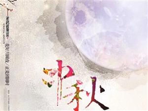 #中秋节#  一个和月亮有关的节日,所以一定是个浪漫的存在[心]