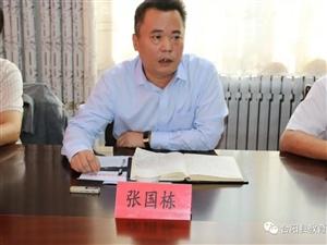 合阳县教育督导员聘任会成功举办