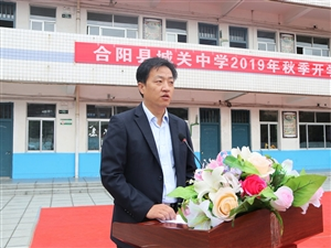 合阳县城关中学举行2019年秋季开学典礼