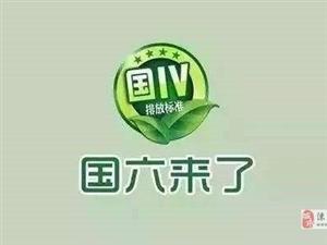 "��六��收�式��施,全新�~�J��XL""��六�r代""不二之�x"