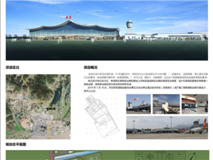 速看!安庆机场(民用部分)改扩建方案已发布~
