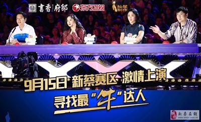 """��香府邸杯""""中���_人秀""""9月15日,新蔡��^激情上演。"""