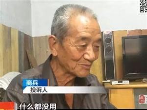 宿州一老人购买欧亚信老人智能手机不能用 想退货困难重重