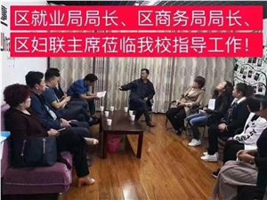 彭山�^新�r代��I技能培��W校,免�M培�