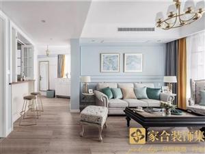 家合装饰,100�O清新美式,演绎优雅与浪漫的品质生活
