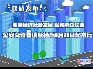 """便民!20日起,海南""""买车、选号、上牌""""开启一站式服务"""