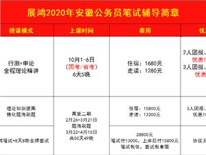 展鸿2020年国庆省考国考笔试课程