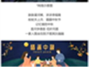 【建业・桂园】百米绘画+中秋诗会丨建业桂园邀你共度中秋佳节!