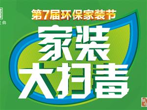 台湾魯班裝飾第7屆環保家裝節接受報名中...
