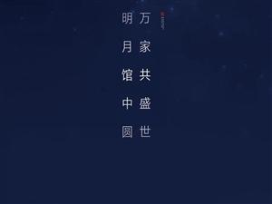 【鑫源・万盛公馆】中秋