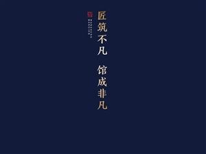 【鑫源・万盛公馆】匠筑不凡,馆成非凡