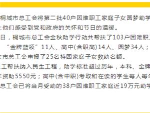 """桐城总工会:""""金秋助学""""温暖103户困难职工家庭"""