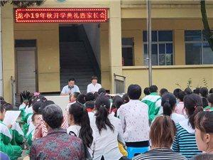 双河镇龙家小学:家校携手同心,共筑校园安全防线