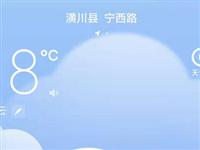 冷?冷?冷?!最低温骤降至18°C!潢川气温大跳水!更扎心的是……