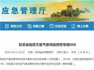 甘肃6市发布地质灾害预警,天水要注意啦!
