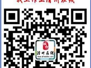 【公告】9月18日,滑县将组织防空警报试鸣