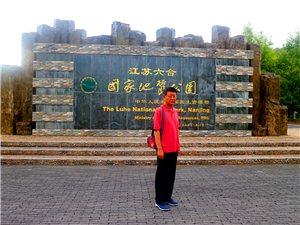 南京六合的地质公园