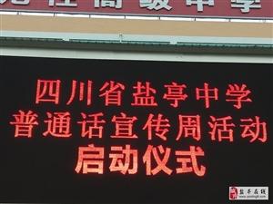 """盐亭人,你敢不敢操""""普通话""""?――盐亭中学第22届推广普通话宣传周启动"""