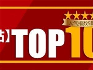 【一周�崽�】TOP10�C合排行榜(2019年第37周)