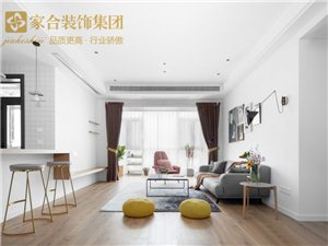 【家合装饰】120�O文艺北欧3室2厅,轻松而舒适的小资格调