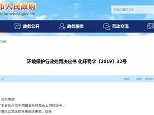 化州一妇女养猪被罚款5万元!被责令拆除或关闭,什么情况?