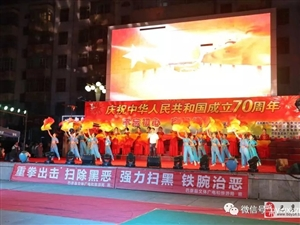 巴彦县举办庆祝中华人民共和国成立70周年不忘初心、牢记使命演出